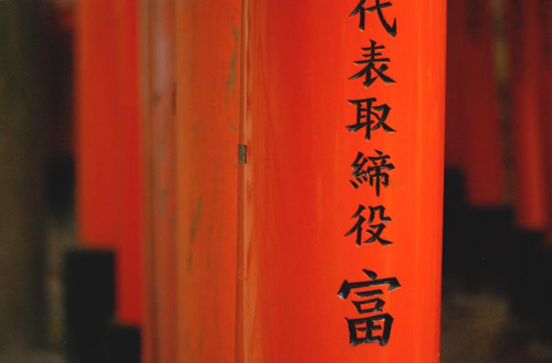 bramy tori Japonia