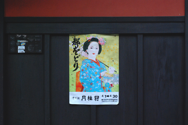 japonia plakat